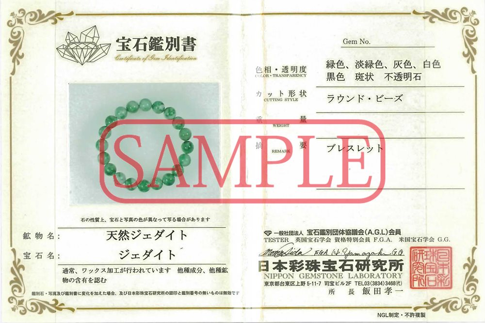 ☆高品質☆【ブレスレット】本翡翠 (7A) (ミャンマー産) (約8mm) (鑑別済)