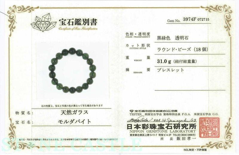 ☆高品質☆『ブレスレット』モルダバイト (約11〜11.5mm) (鑑別書付)