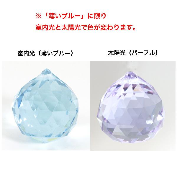【開運&風水アイテム】サンキャッチャー用カット玉 3cm (数量限定商品) ※DM便・ネコポス不可※