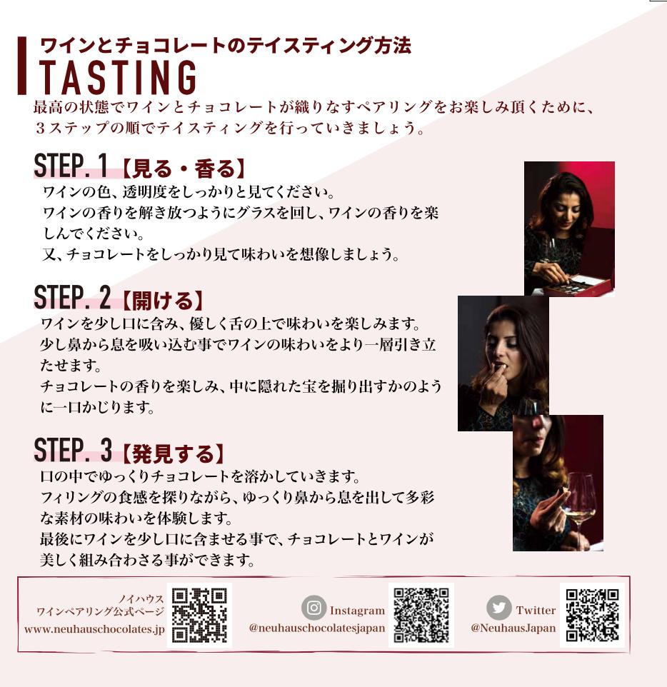 ワインペアリング ボックス  24個入 (クール冷蔵便)