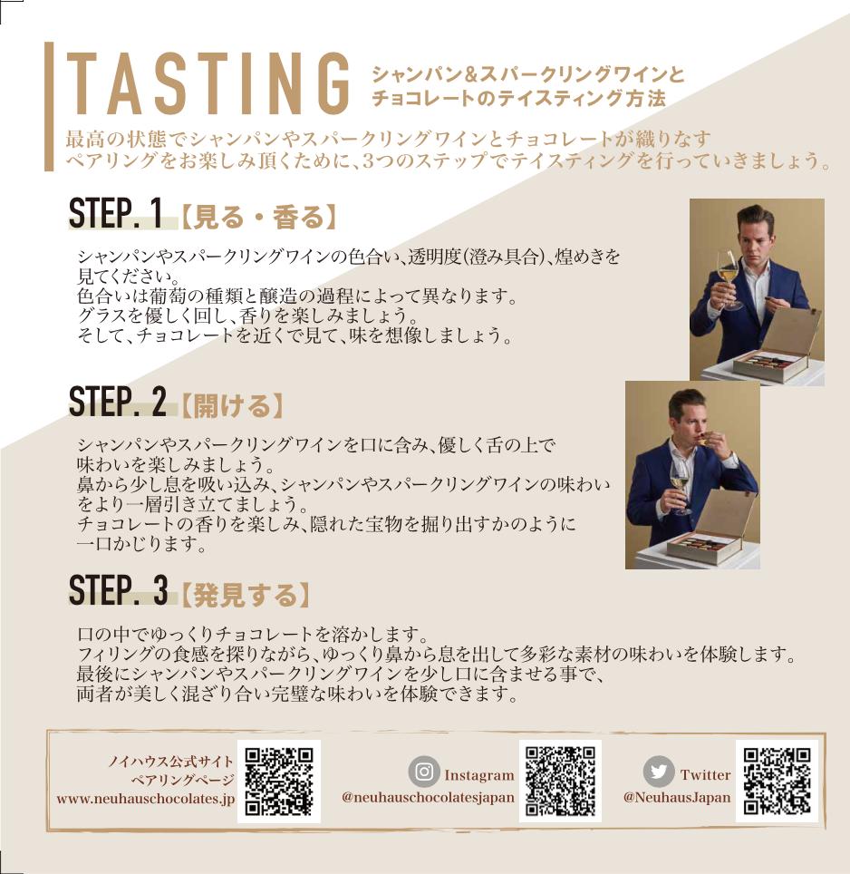 ペアリング スパークリング エディション 24個入 (クール冷蔵便)
