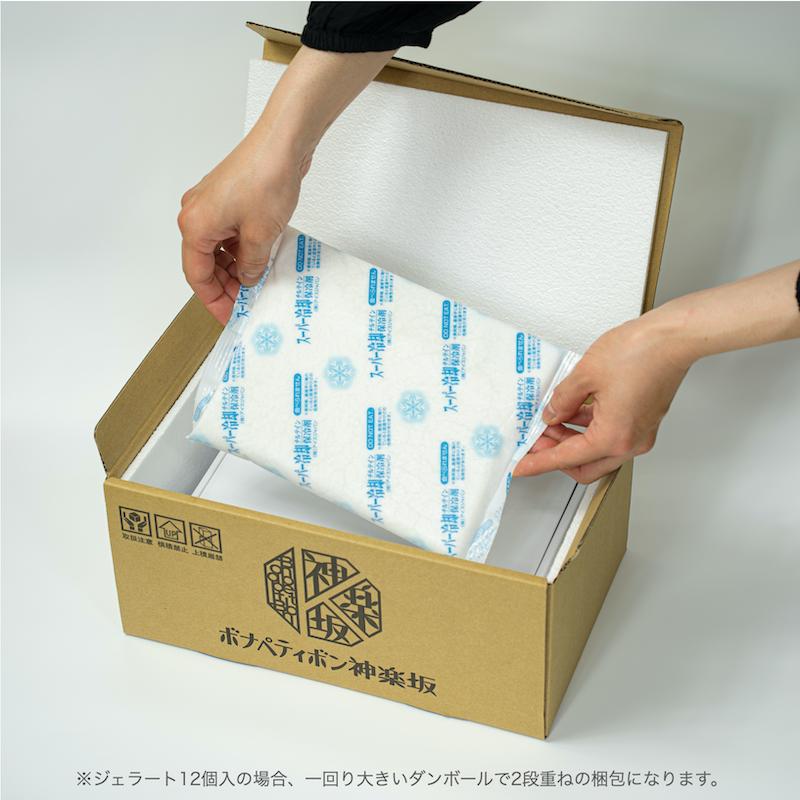 B.B.ジェラート 6個入 (クール冷凍便)