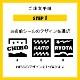 お名前シール貼付サービス(有料)