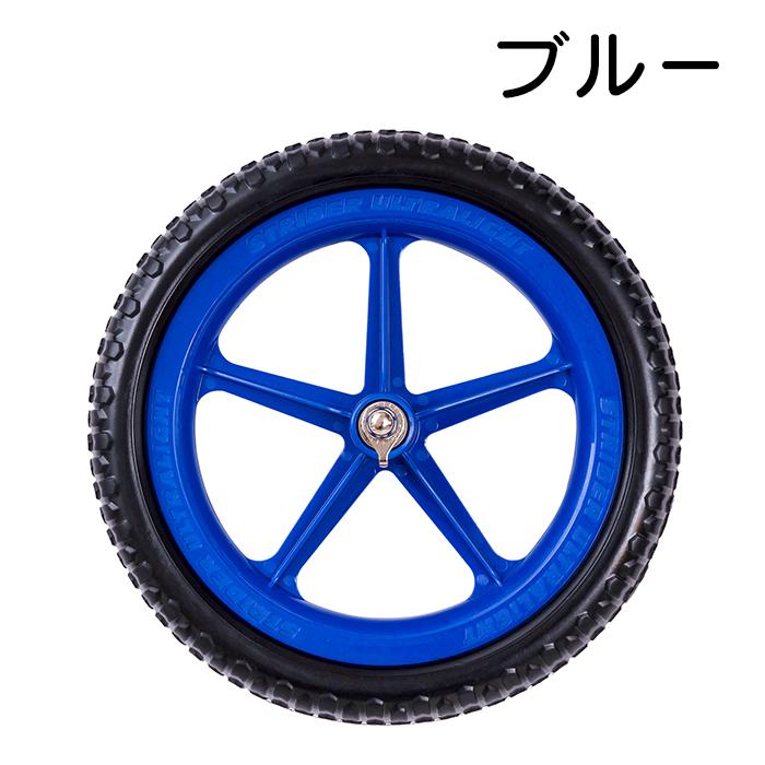 【12インチ用】ウルトラライト カラーホイールタイヤ(全7色)