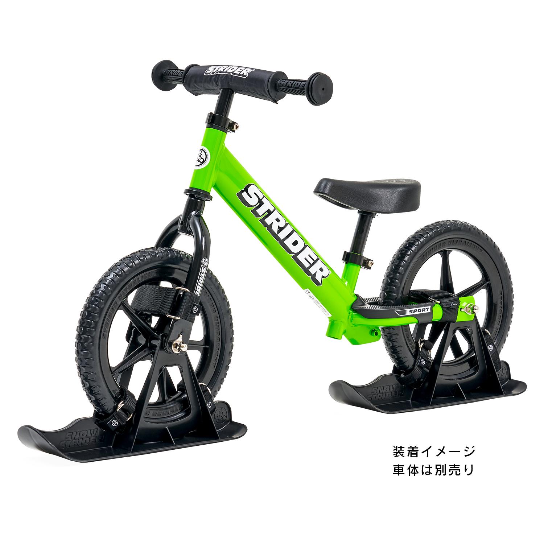 スキーアタッチメント for スノーストライダー 【12インチ全モデル対応】