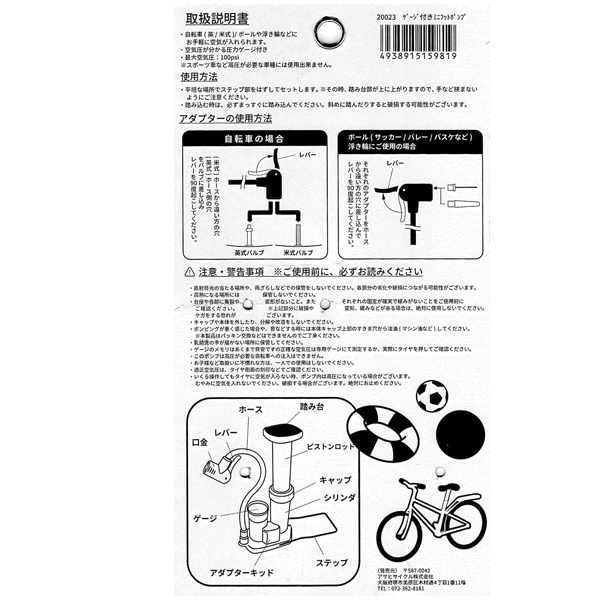 英式/米式バルブ対応 圧力ゲージ付きミニフットポンプ