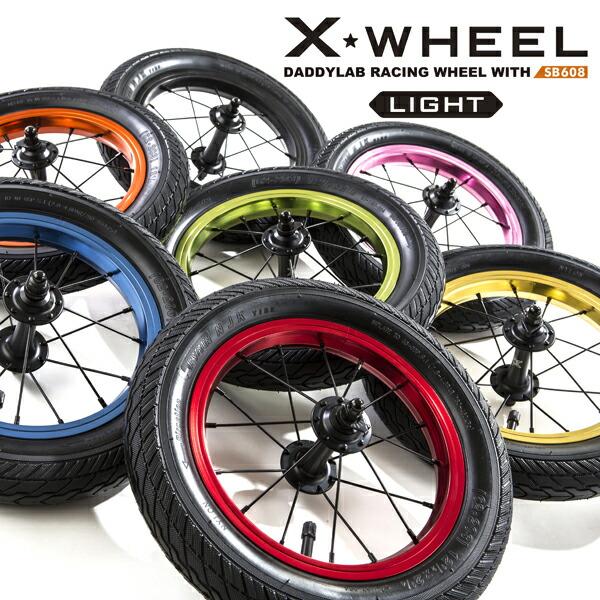 【12インチ用】DADDYLAB X-WHEEL Light+タイヤ(全7色)【1本】