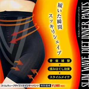 スリムウェーブダイエットインナーパンツ【終売!】