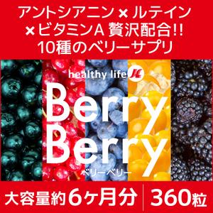 healthylifeベリーベリー