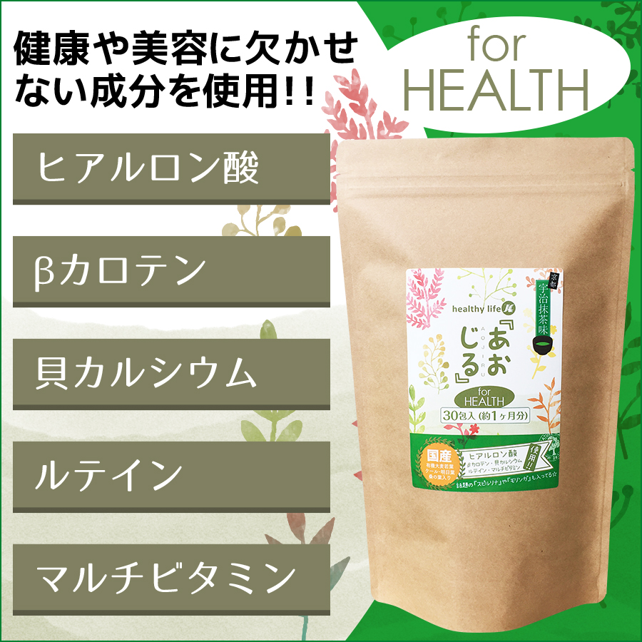 healthylife あおじる(選べる青汁)