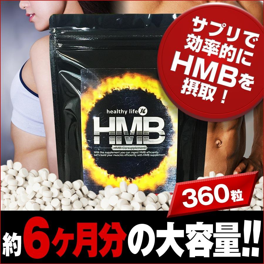 healthylife HMB【大容量約6か月分】