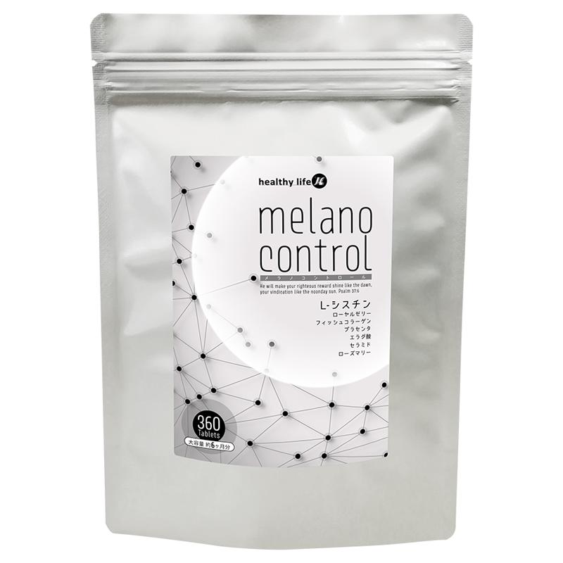healthylife メラノコントロール【大容量約6か月分】