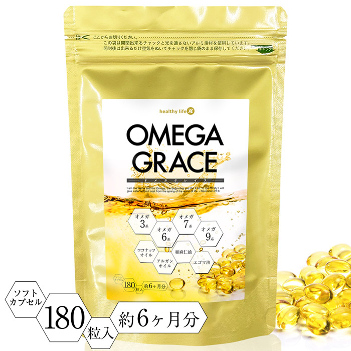 healthylife オメガグレイス【180粒約6ヶ月分】