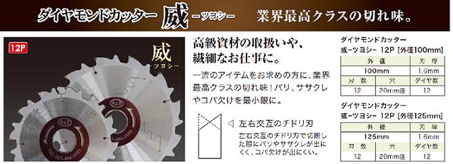 【期間限定】春のキャンペーン!ダイヤモンドカッター威-ツヨシ-12P[外径125mm]5枚+1枚!
