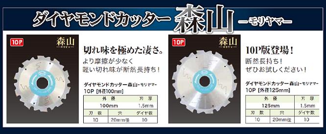 【期間限定】春のキャンペーン!ダイヤモンドカッター森山-モリヤマ-10P[外径100mm]5枚+1枚!