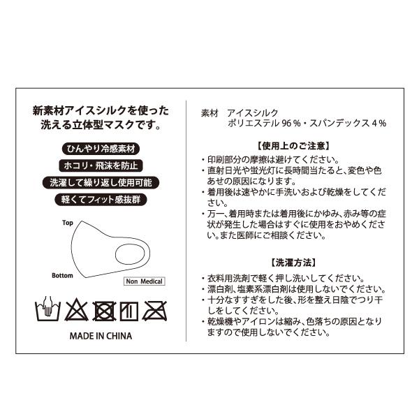 オービックシーガルズ アイスシルクマスク (3枚/1セット)