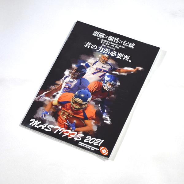 横浜国立大学マスティフス 2021season 勧誘パンフレット