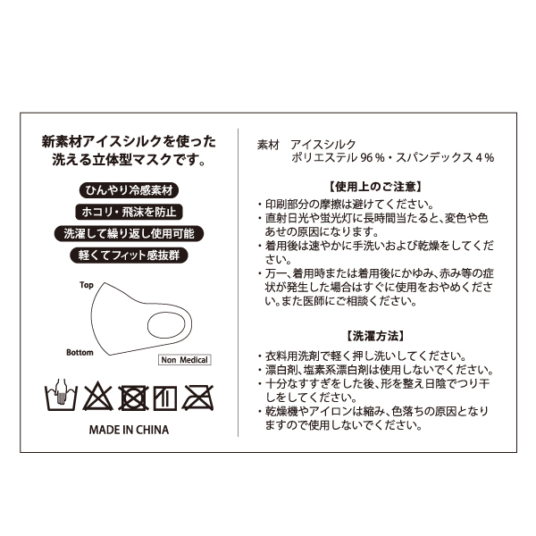 横浜国立大学マスティフス アイスシルクマスク (3枚/1セット)