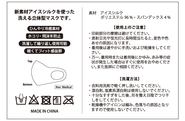 富士通フロンティアーズ アイスシルクマスク (3枚/1セット)
