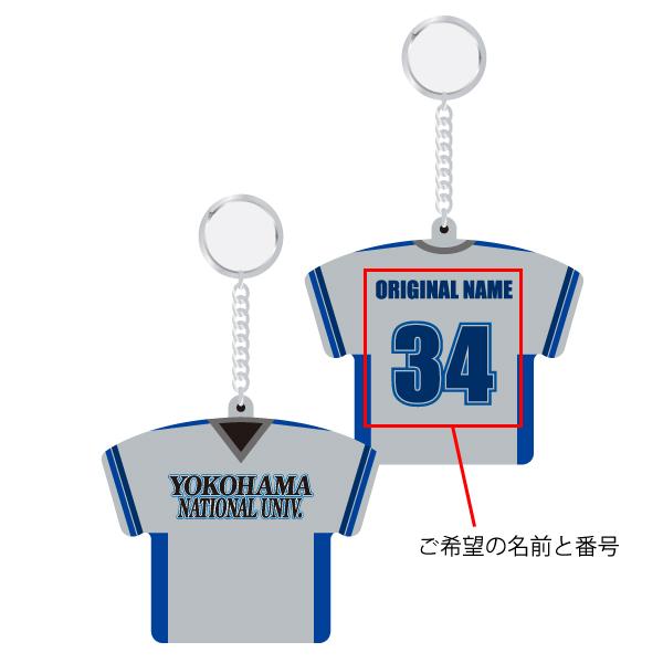 横浜国立大学硬式野球部 アクリルキーホルダー(ユニフォーム)