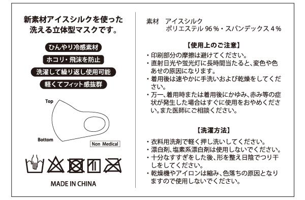 富士通レッドウェーブ アイスシルクマスク (3枚/1セット)
