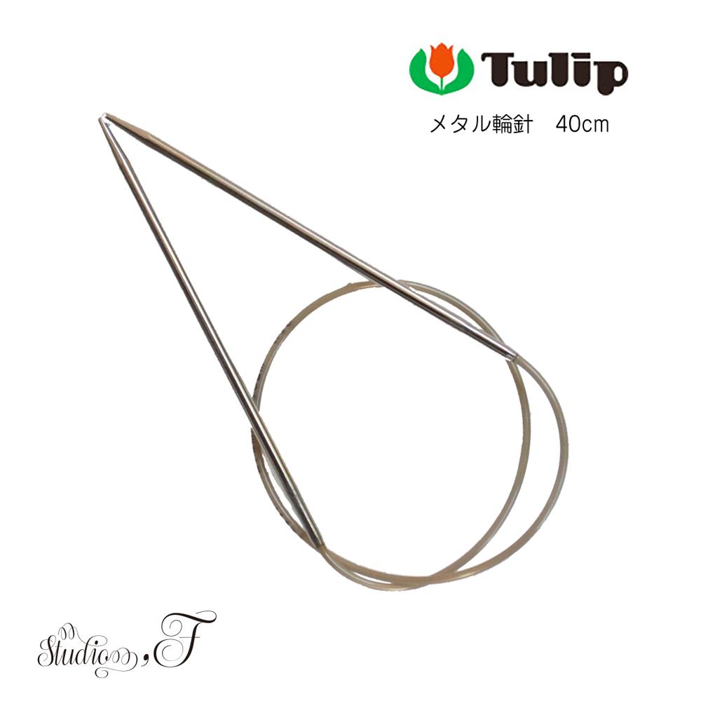 Tulip(チューリップ)ニーナ メタル ニッティングニードルズ 輪針 40cm