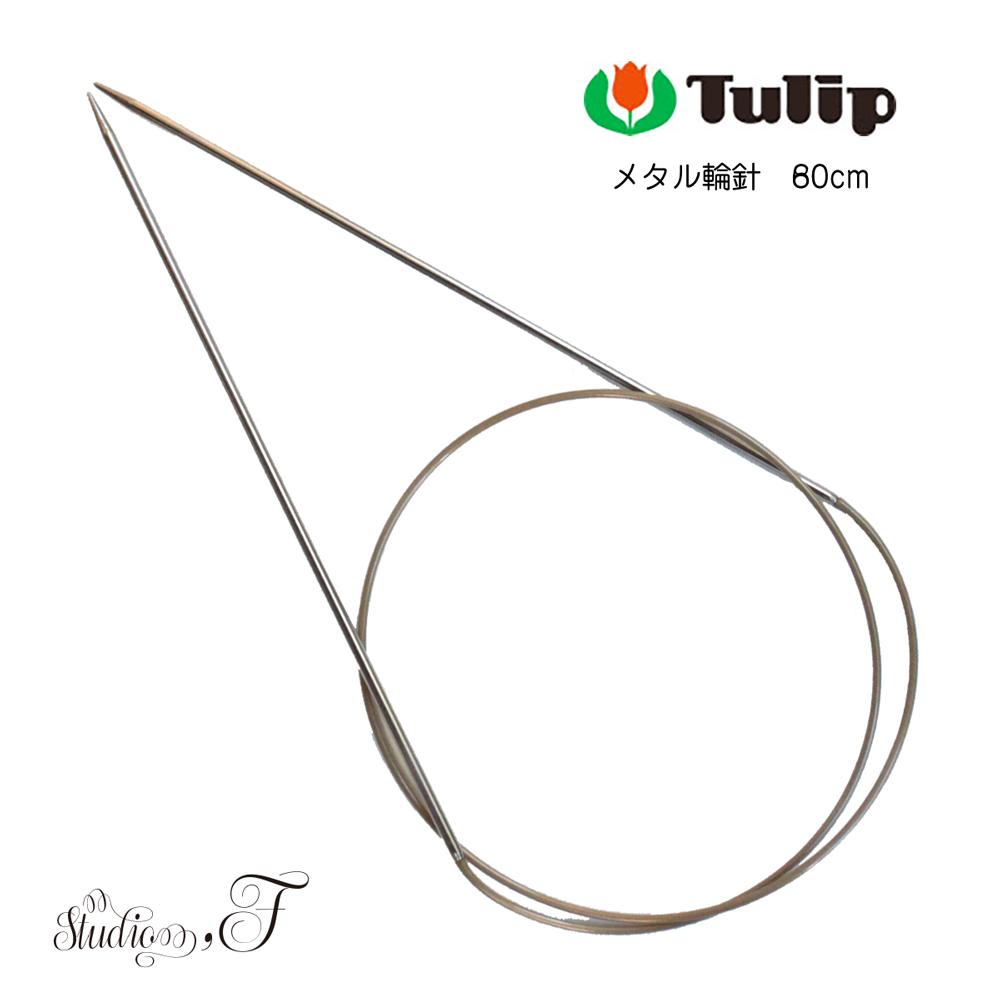 Tulip(チューリップ)ニーナ メタル ニッティングニードルズ 輪針 60cm