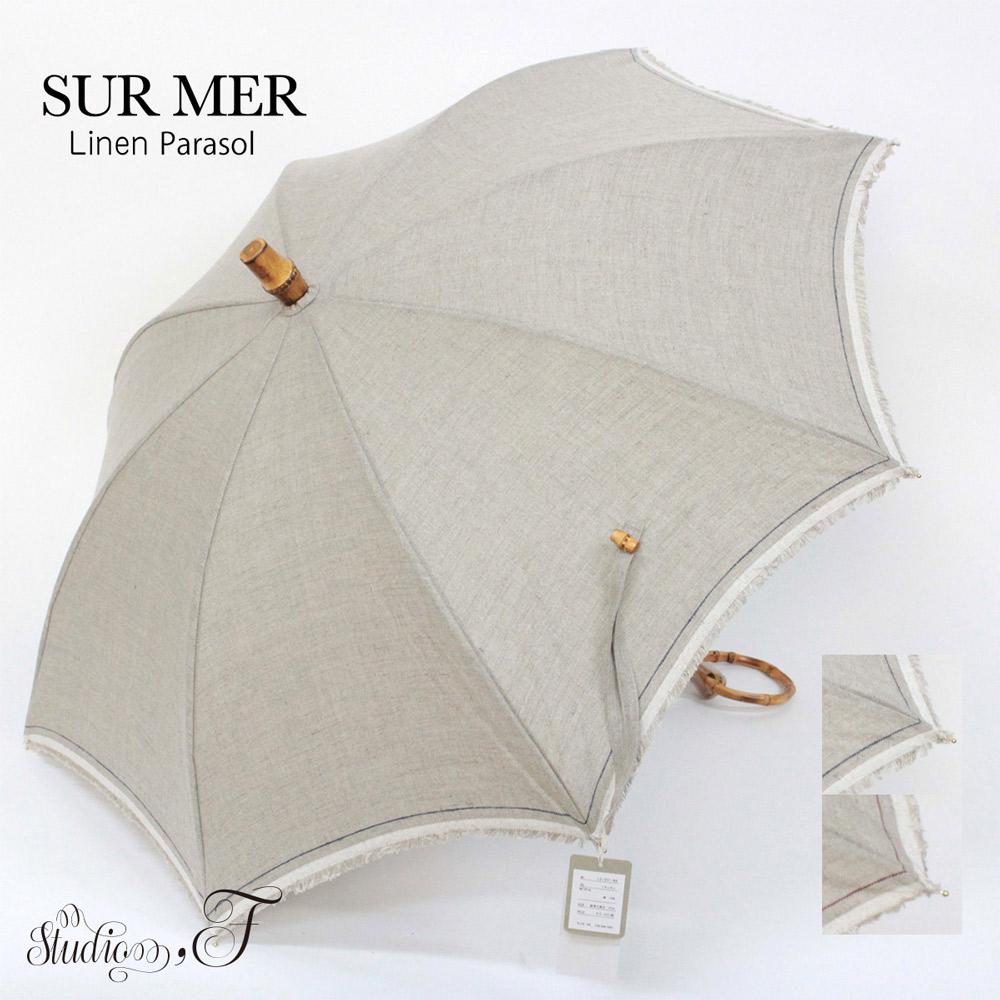 SUR MER(シュールメール) パラソル(日傘) 長傘 ナチュラル