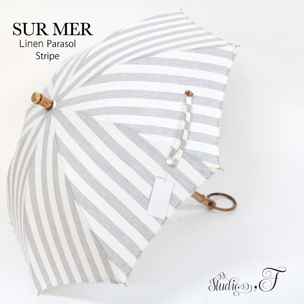 SUR MER(シュールメール) リネンリゾート ストライプ パラソル(日傘) 長傘 グレー