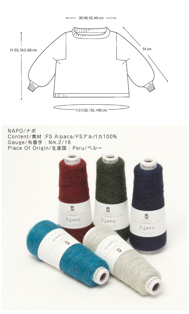 FSアルパカ100%手芸糸 『Napo(ナポ) ニットデザイナーmichiyoデザイン『Gilda』』編み図 ◆サイズ S,M,L,XL◆