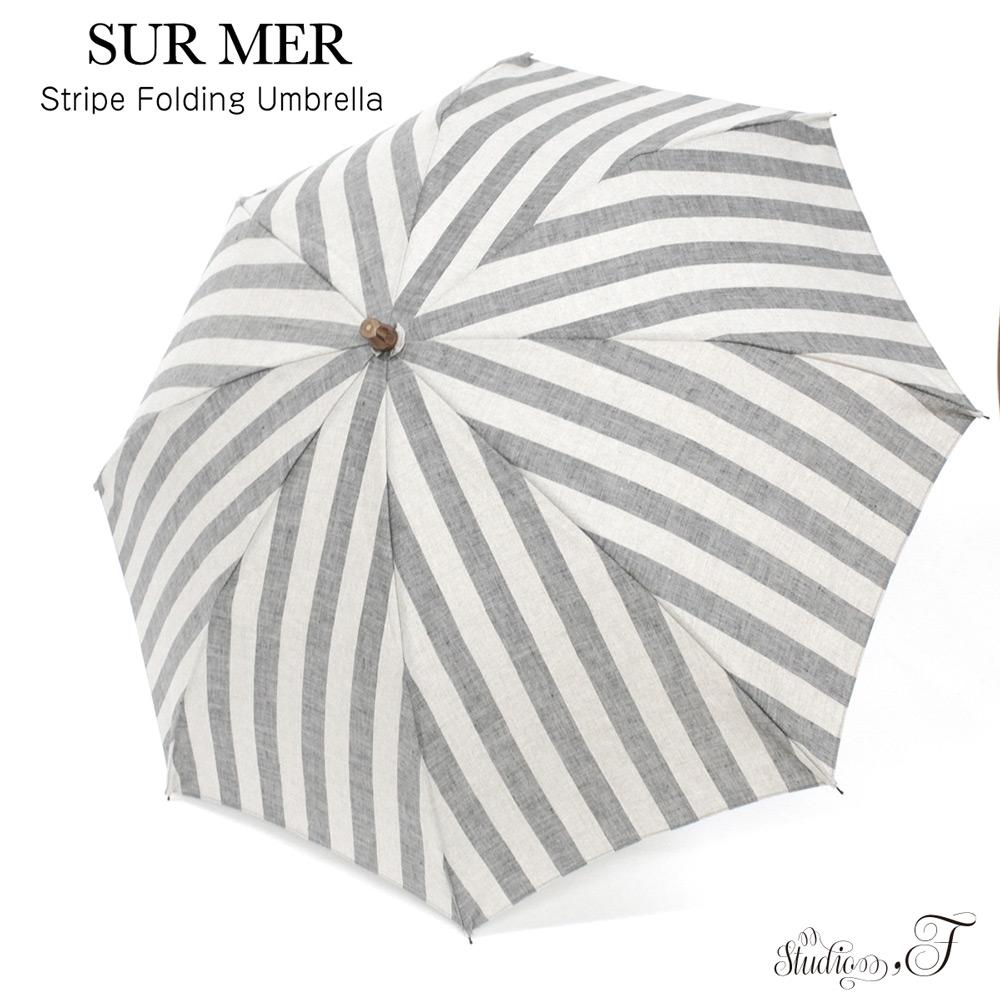 SUR MER(シュールメール) リネンリゾート 太ストライプ パラソル(日傘)折りたたみ