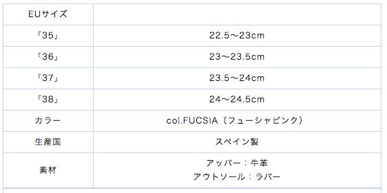 【sale 50%OFF ¥13900→¥6950】<br>varca PONS(ポンズ)<br>レザー ウエッジソール サンダル<br>カラー:FUCSIA(フューシャピンク)
