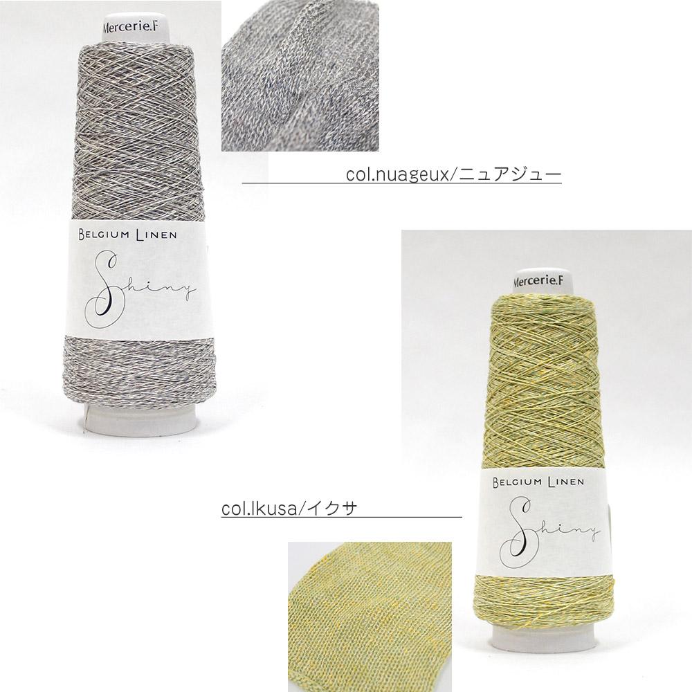 ベルギーリネン・メランジ手芸糸 『SHINY(シャイニー)ラグランプルオーバー』編み図と糸のキット