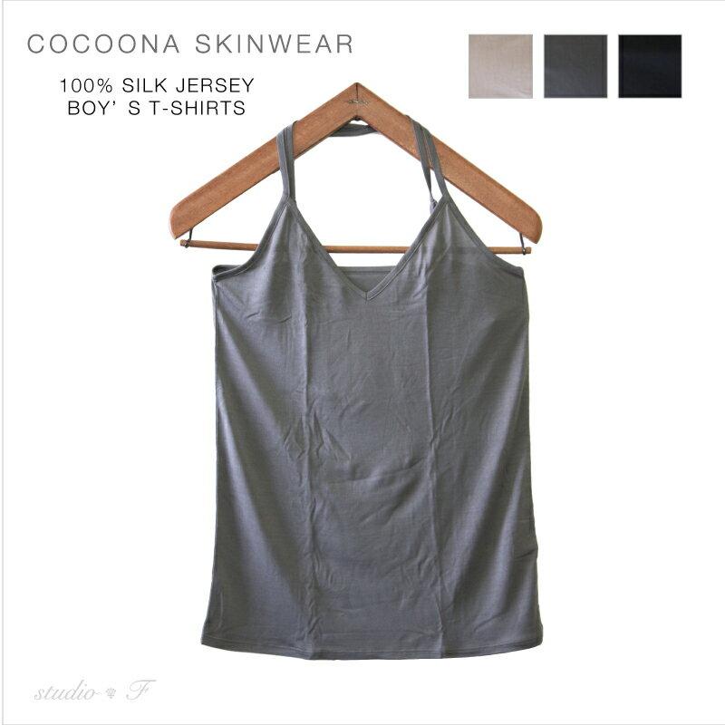 「COCOONA SKINWEAR(コクーナ スキンウェア)」<br>ハイゲージ シルク100% クロスバックキャミソール
