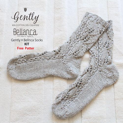 カシミアコットン×引き揃えラメ手芸糸『GENTLY(ジェントリー)×Bellanca(ベランカ) 靴下』編み図と糸のキット