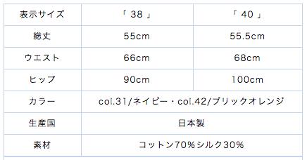 【MORE SALE☆60%OFF】<br>iliann loeb(イリアンローヴ/イリアンローブ)<br>コットンシルク 膝丈フレアースカート