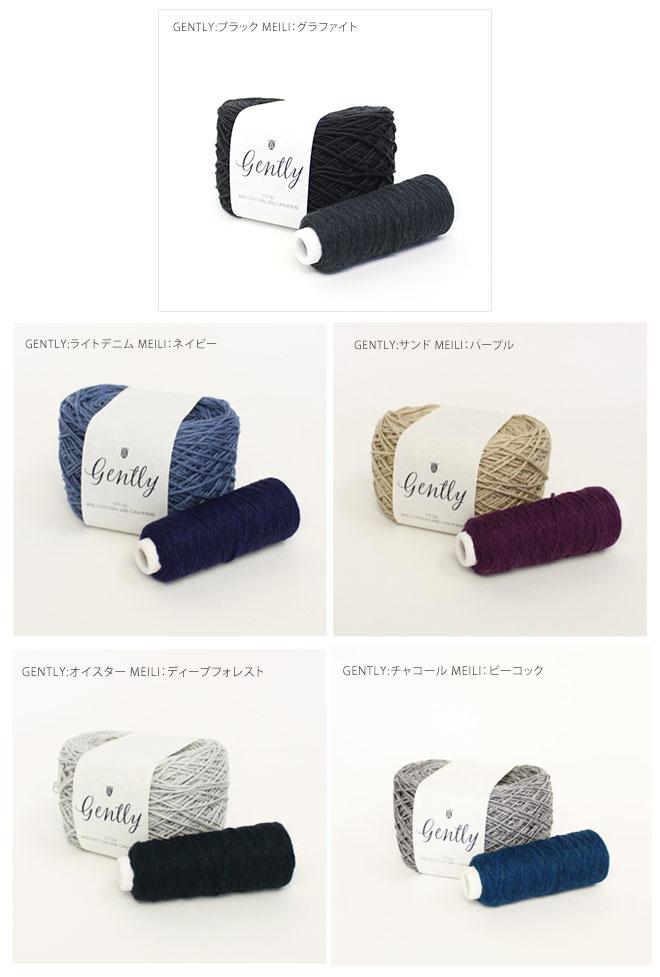 カシミアコットン手芸糸『GENTLY(ジェントリー)サルエルパンツ』 編み図、糸、接着芯、ゴム、のキット