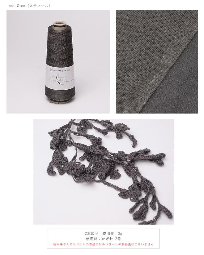 ベルギー リネン手芸糸 2/36番手×3  「GRACE(グレース)」3本どり 3ply 300gコーン