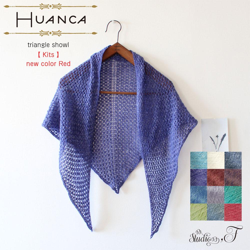 アルパカ×リネン×リヨセル手芸糸 『Huanca(ワンカ)で編む三角ショール』編み図と糸のキット