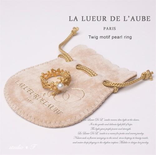 La Lueur de l'Aube<br>(ラ・ルウール・ドゥ・ロウブ)<br>小枝モチーフ+パール リング