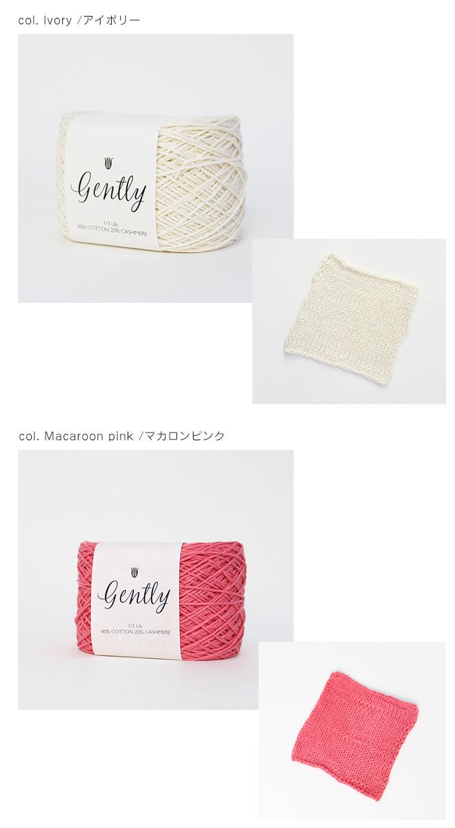 カシミアコットン リリヤーン手芸糸1/3番手  「GENTLY(ジェントリー)」100g玉巻