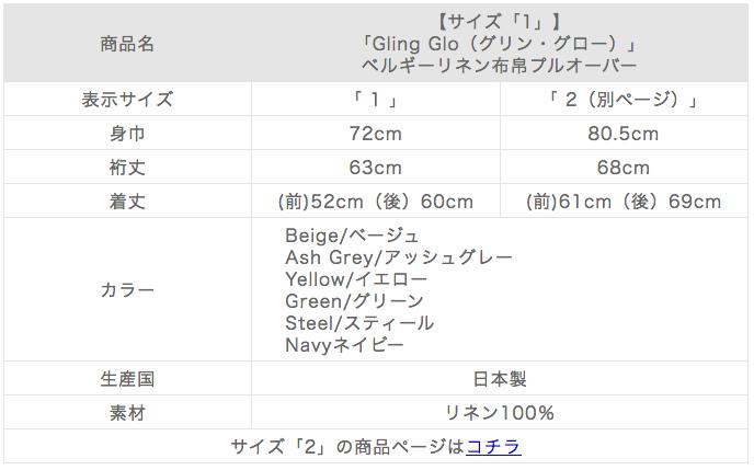 【サイズ「1」】「Gling Glo(グリン・グロー)」<br>ベルギーリネン布帛プルオーバー