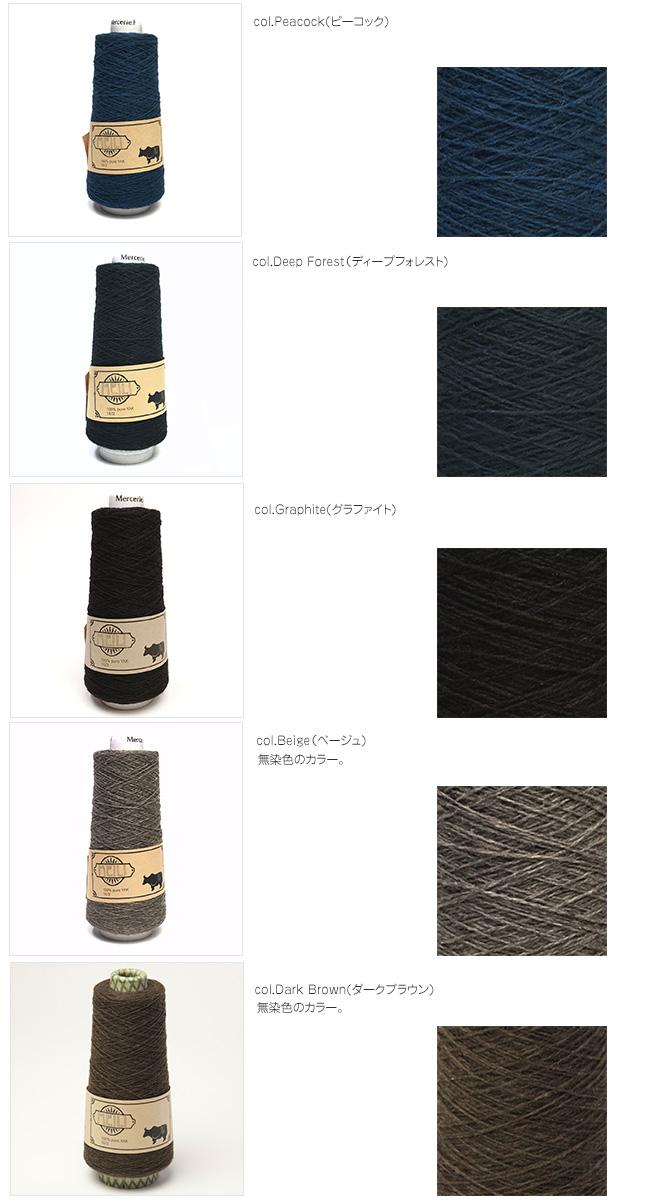 ヤク100%手芸糸 「Meili(メイリ)」1kg巻コーン(かぎ針 2/0 棒針 3〜5号)