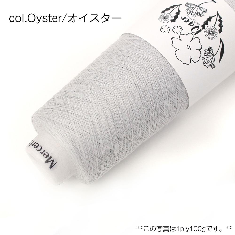 リネン手芸糸 1/26Nm  Dear linen(ディアリネン)2本どり 2ply 200gコーン