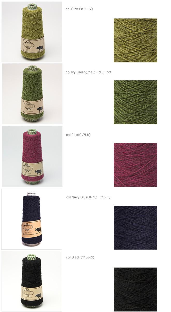 ヤク100%手芸糸『Meili(メイリ)畦(あぜ)編みAラインプルオーバー』編み図と糸のキット