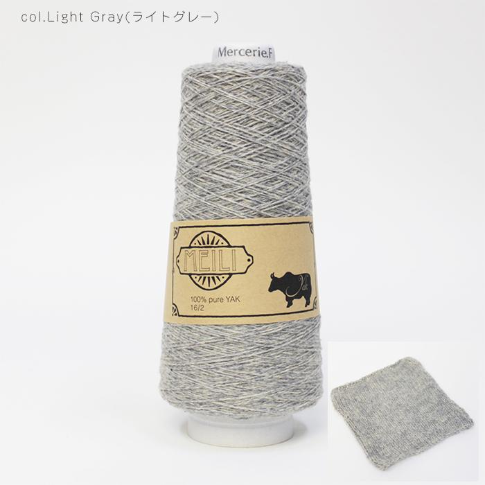 ヤク100%手芸糸『Meili(メイリ)フード付きケープ』編み図と糸のキット