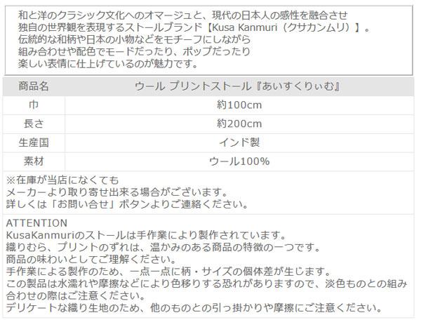 """Kusa Kanmuri(クサカンムリ) ウール プリントストール『あいすくりぃむ』 [Wool stole """"ice cream""""]"""