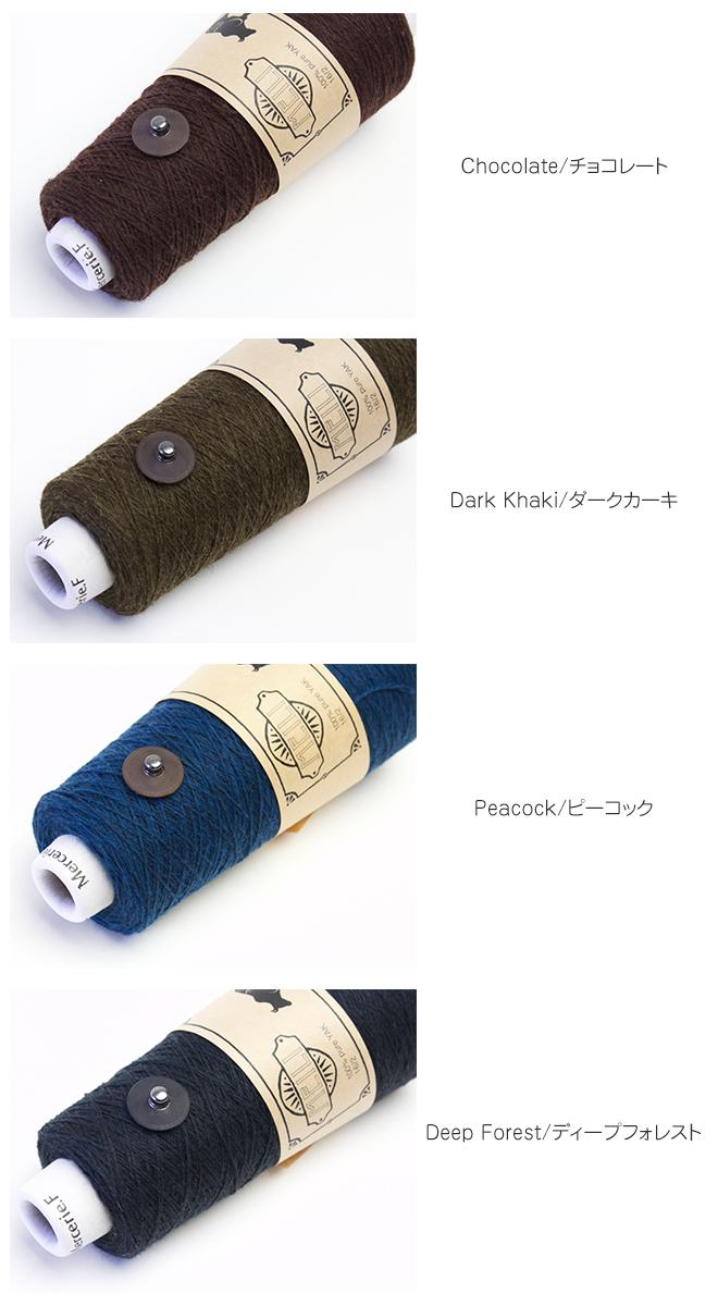 ヤク100%手芸糸『Meili(メイリ)アラン柄 ロングカーディガン』編み図、糸、ボタン、のキット