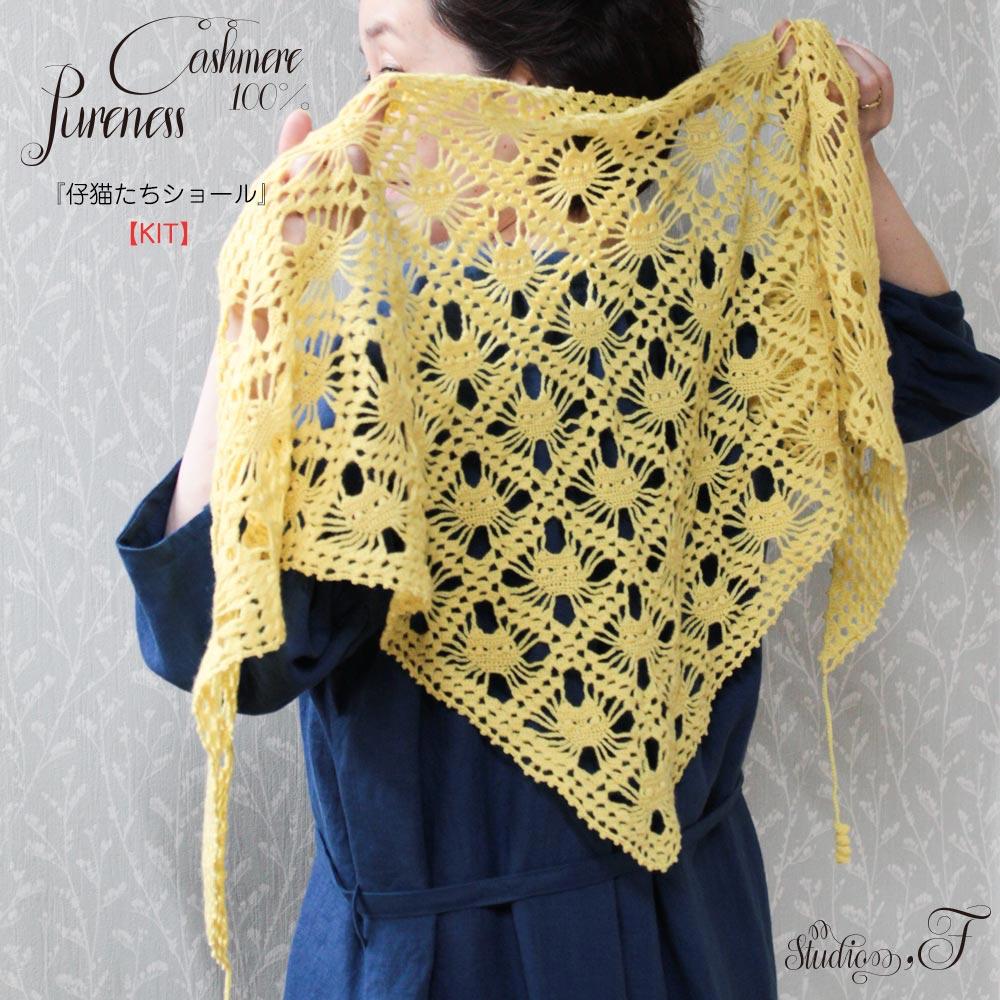 ◆ 糸と編み図のセット◆カシミヤ100% 手芸糸「Pureness(ピュアネス)」使用三角ショール『仔猫たちスカーフ』KIT