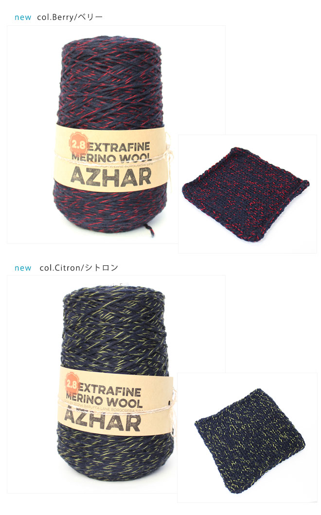 エクストラファインメリノウール メランジ手芸糸 Nm2.800 「AZHAR(アザール)」300gコーン